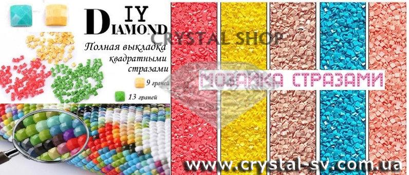 Программа Алмазная Мозаика Скачать Торрент - фото 8